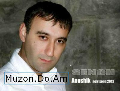Скачать песни армянские по русски