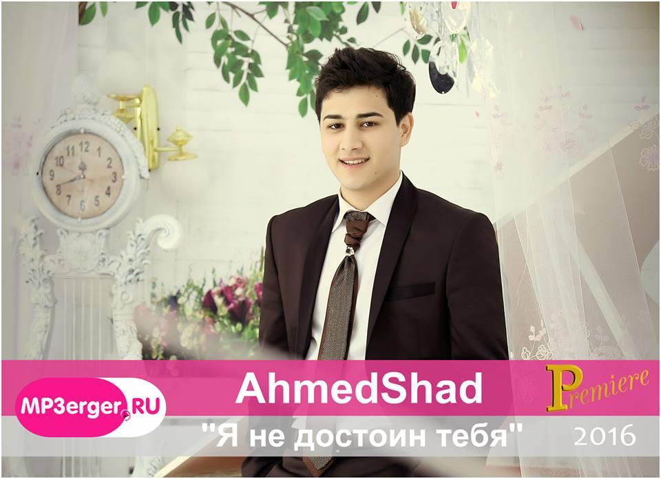AHMEDSHAD ВСЕ ПЕСНИ СКАЧАТЬ БЕСПЛАТНО